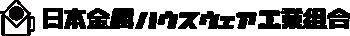 日本金属ハウスウェア工業組合
